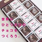 【愛犬がチロルチョコに♡】世界にひとつだけのオリジナルチョコが超簡単に作れてプレゼントにも最適だった!