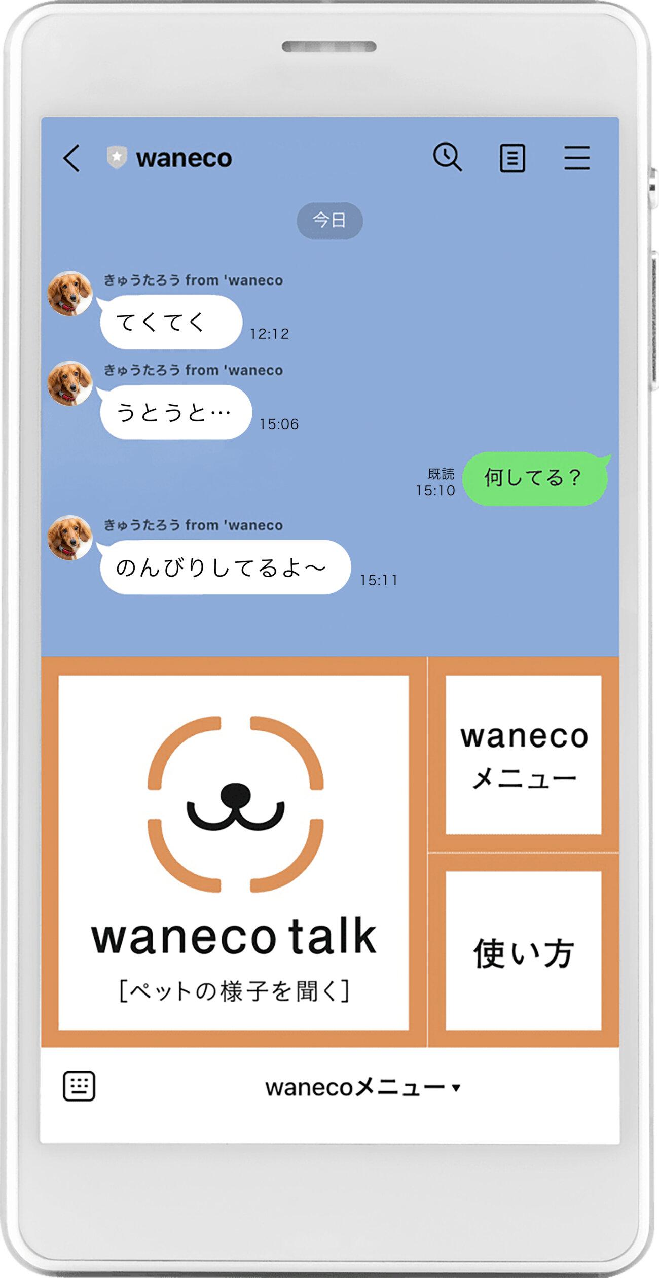 ダックスフンドライフ.waneco,ワネコ,LINE